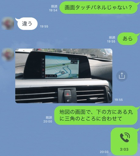 変なSIMで海外から日本に連絡