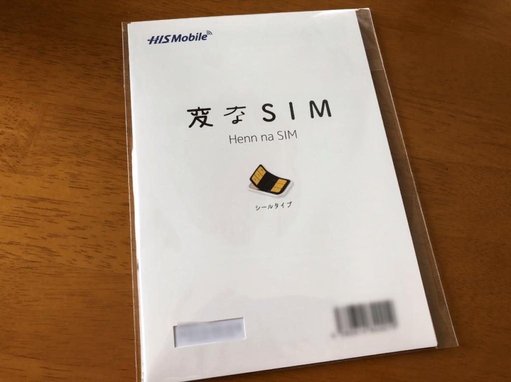 変なSIMをiPhoneにセットする方法