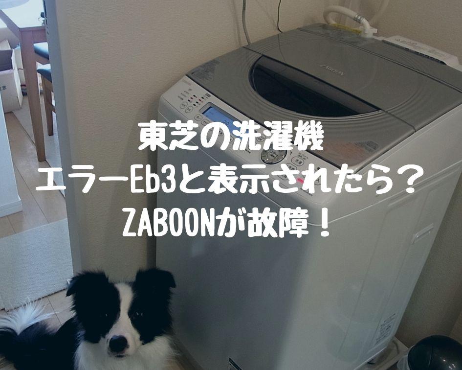 東芝の洗濯機エラーEb3と表示されたら? ZABOONが故障!