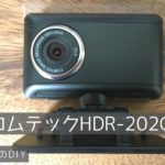 GPS機能搭載の日本製!コムテックHDR-202G