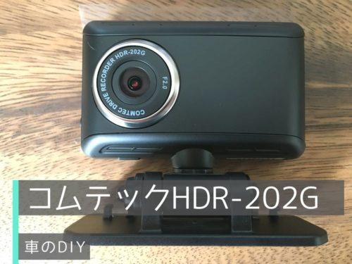 安心の日本製ドラレコ!コムテックHDR-202Gのレビュー