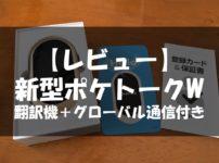 新型ポケトーク(POCKETALK) W レビュー
