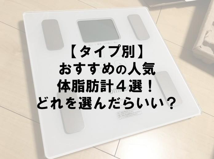 おすすめの人気 体脂肪計4選!