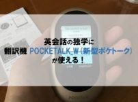 英会話の独学に 翻訳機 POCKETALK_W(新型ポケトーク) が使える