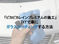 「ピカピカレインプレミアムの施工」DIYで車に ガラスコーティングする方法