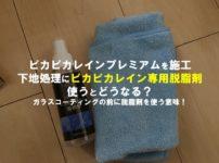 ピカピカレイン専用脱脂剤を使う意味