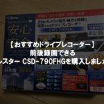 セルスター CSD-790FHGを購入