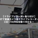 ドライブレコーダー(CSD-790FHG)の取り付け