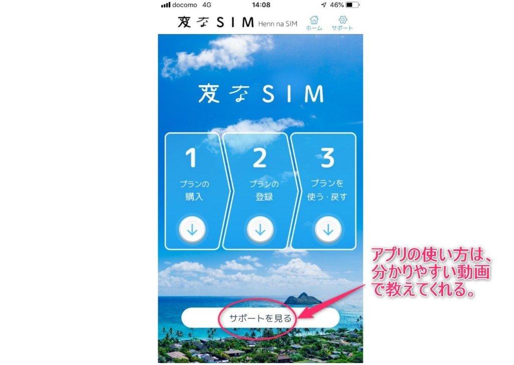 変なSIMのアプリは、使い方の分かりやすい動画付き