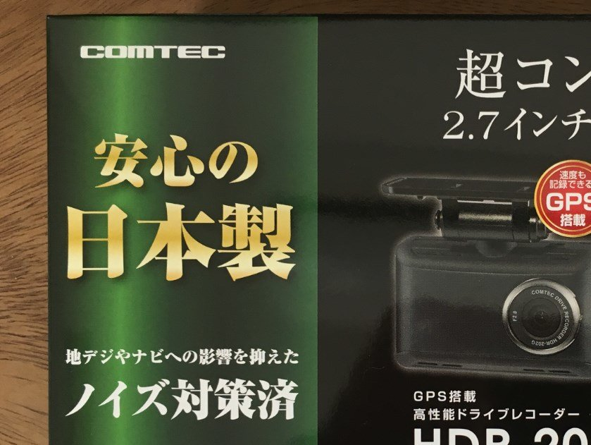 日本製の物か記載してあるドライブレコーダー