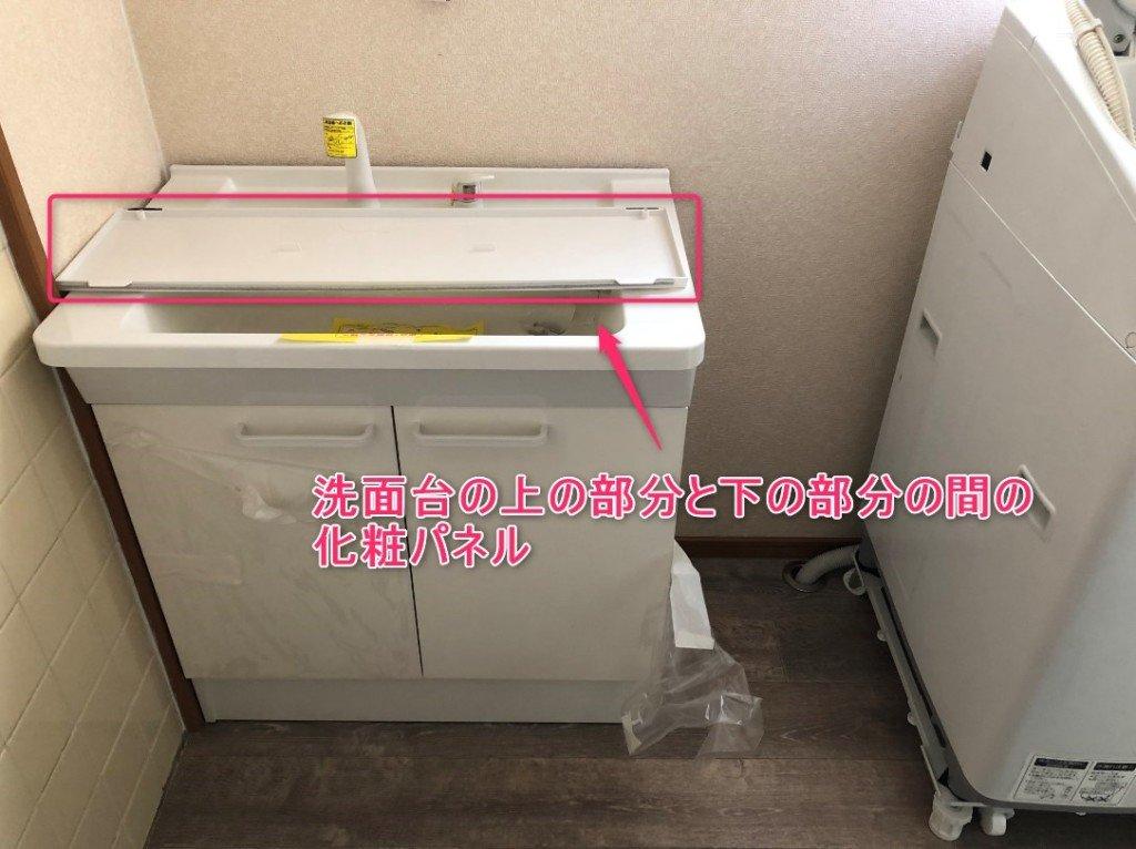洗面台の上下をつなぐ化粧板