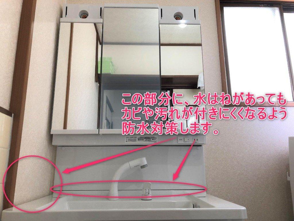 洗面台と壁紙の防水対策