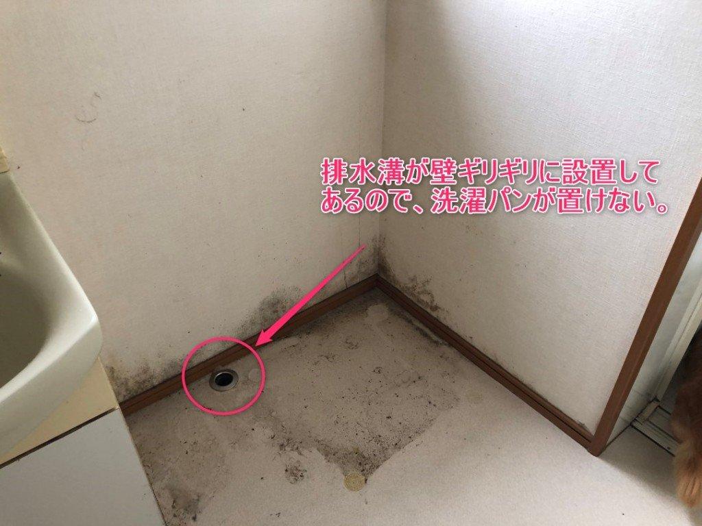 洗濯パンが置けない排水溝