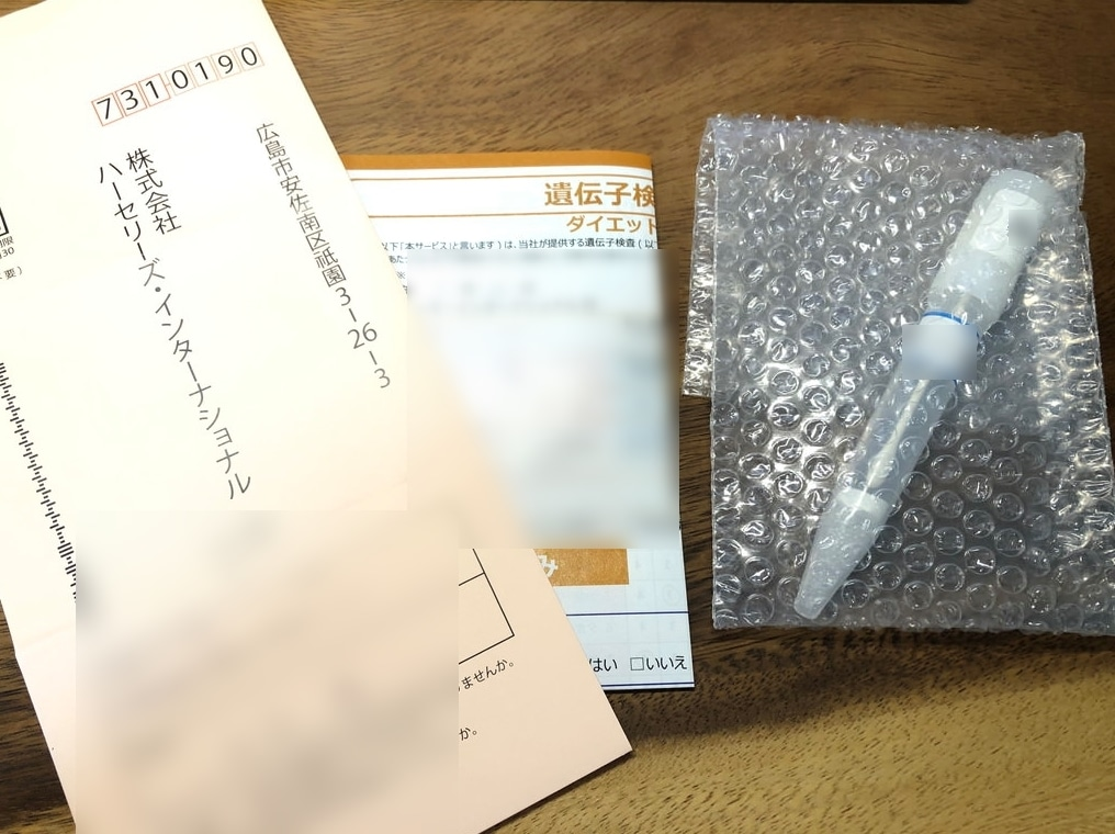 郵送で遺伝子検査を依頼する