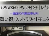 【LG 29WK600-W 29インチ|レビュー】お得なウルトラワイドモニター