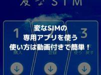 【変なSIMの専用アプリを使う】使い方は動画付きで簡単!