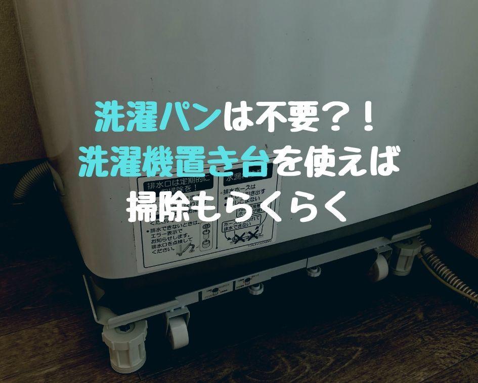 洗濯パンは不要|洗濯機置き台で掃除もらくらく