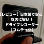 【レビュー】日本製で安心!なのに安いドライブレコーダー(コムテック)