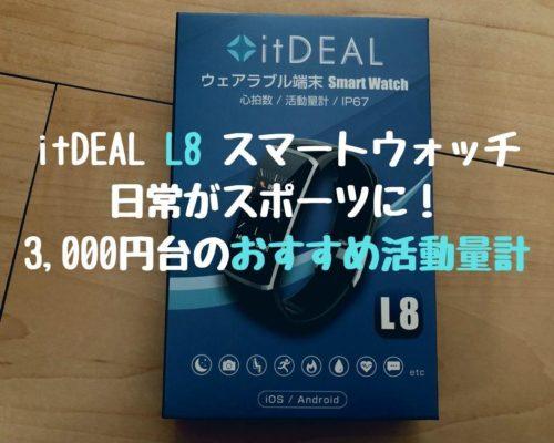 itDEAL L8 スマートウォッチ|日常がスポーツに!3,000円台のおすすめ活動量計