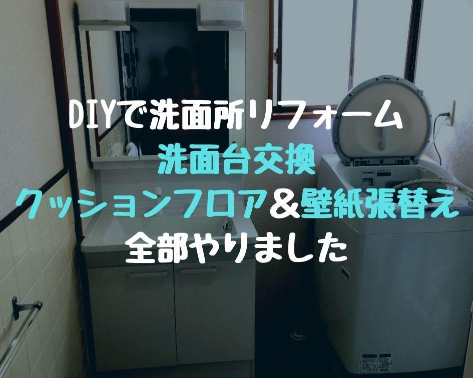 DIYでの洗面所のリフォーム方法