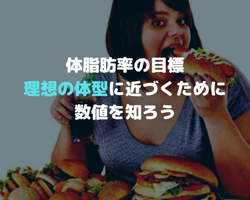 体脂肪率の目標|理想の体型に近づくために数値を知ろう