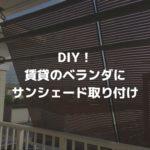 DIY:賃貸のベランダにサンシェード取り付け