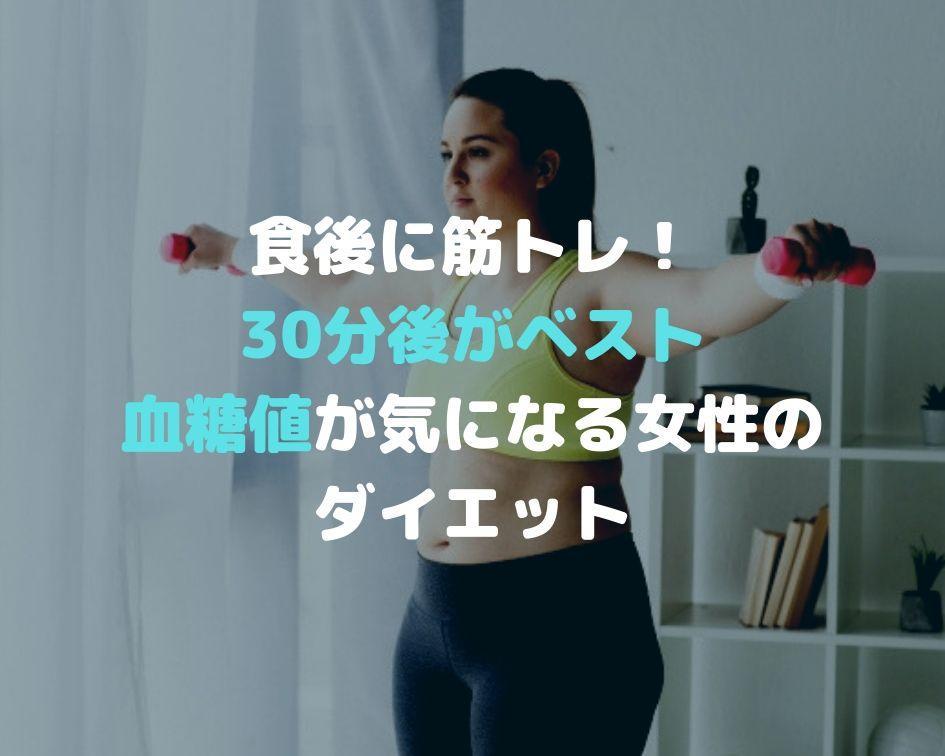 食後に筋トレ!30分後がベスト|血糖値が気になる女性のダイエット