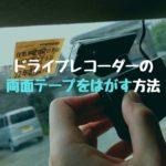ドライブレコーダーの両面テープをはがす方法