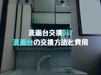 洗面台交換DIY 洗面台の交換方法と費用