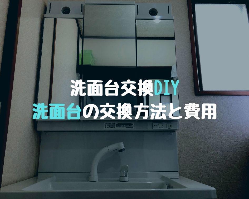 洗面台交換DIY|洗面台の交換方法と費用