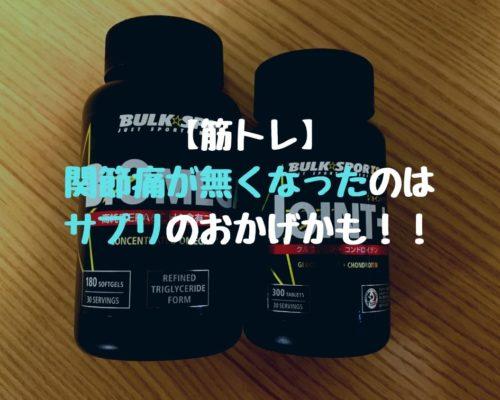 【筋トレ】関節痛が無くなったのはサプリのおかげかも!!