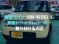 新型ラパン(DBA-HE33S)前後ドライブレコーダー取り付け方法
