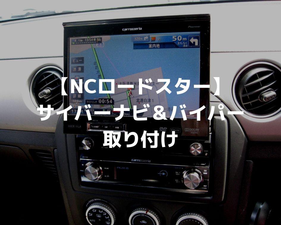 【NCロードスター】サイバーナビ&バイパー取り付け