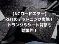【NCロードスター】RHTのデッドニング実施!トランクやシート背部もやれば効果的!