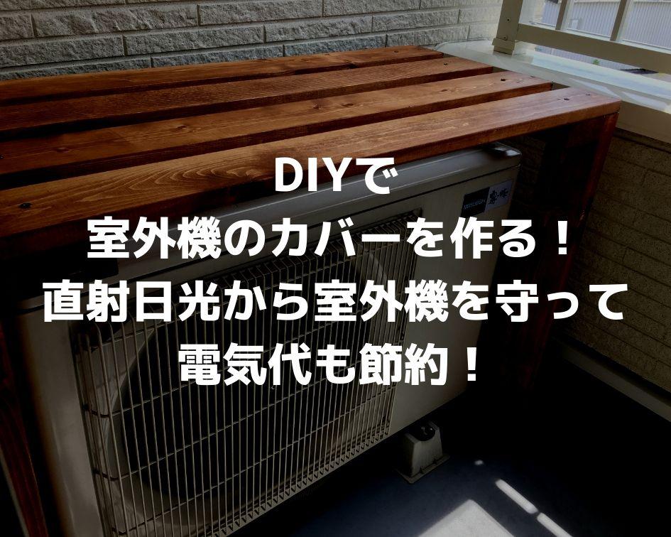 DIYで室外機のカバーを作る!直射日光から室外機を守って電気代も節約!