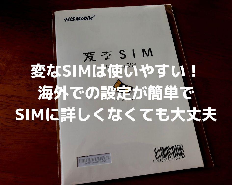 変なSIMは使いやすい!海外での設定が簡単でSIMに詳しくなくても大丈夫