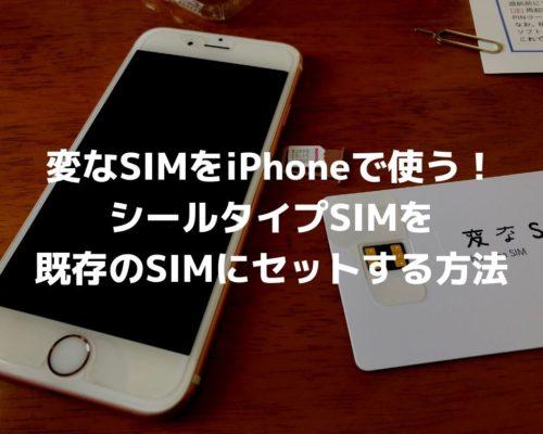 変なSIMをiPhoneで使う!シールタイプSIMを既存のSIMにセットする方法