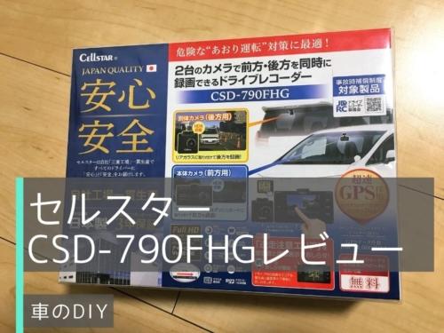 【セルスターCSD-790FHG|レビュー】メリットとデメリット