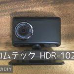 HDR-102は日本製!なのに安いドライブレコーダー