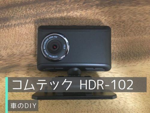 【コムテックHDR-102レビュー】日本製で安いドライブレコーダー