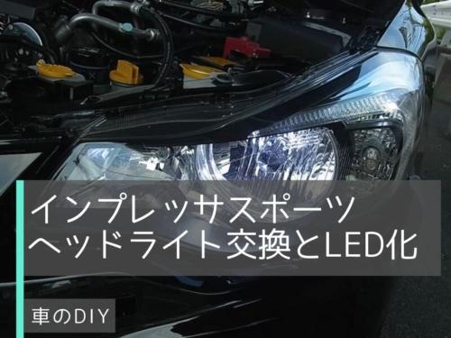 インプレッサスポーツ ヘッドライト交換とウィンカーのLED化