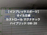 【インプレッサスポーツ】オイル交換:カストロール マグナテック ハイブリッド 0W-20