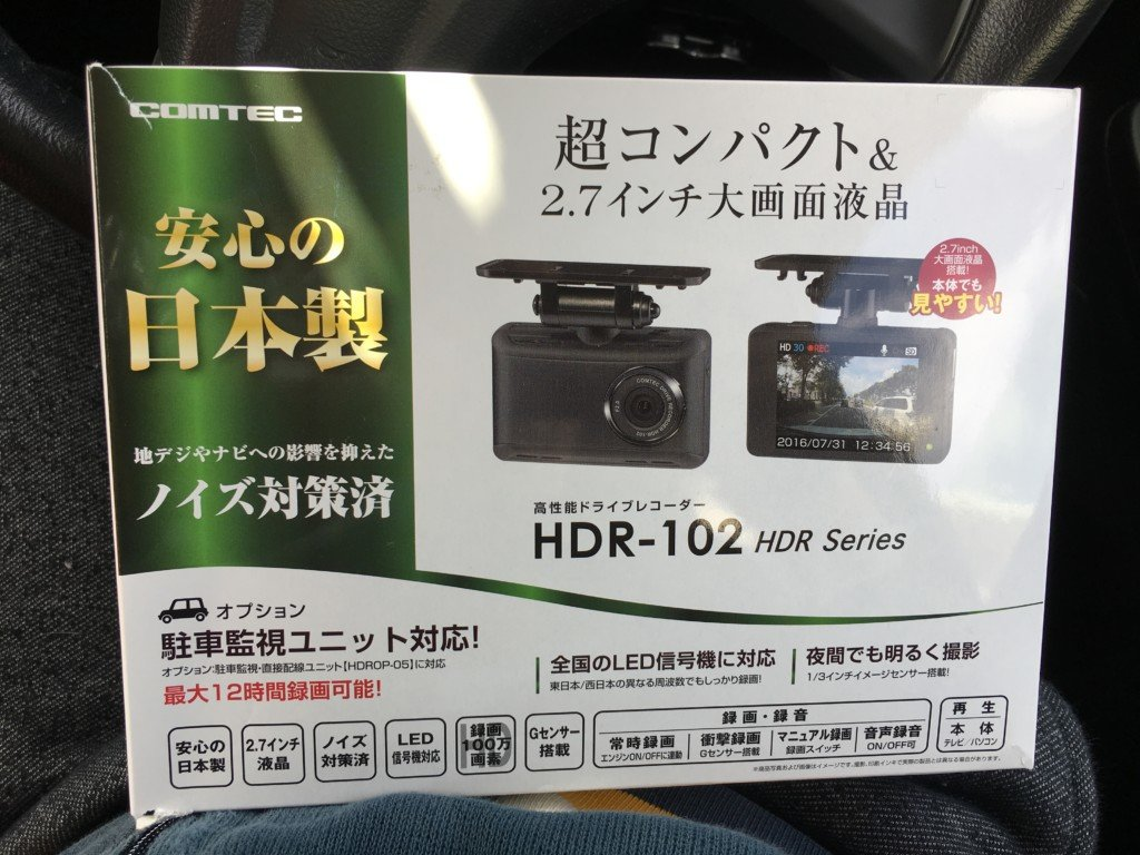 コムテックHDR-102