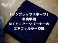【インプレッサスポーツ:車検準備】DIYでエアークリーナーのエアフィルター交換