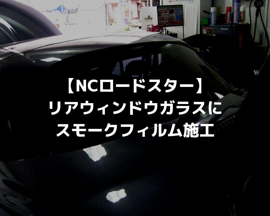 【NCロードスター】リアウィンドウガラスにスモークフィルム施工