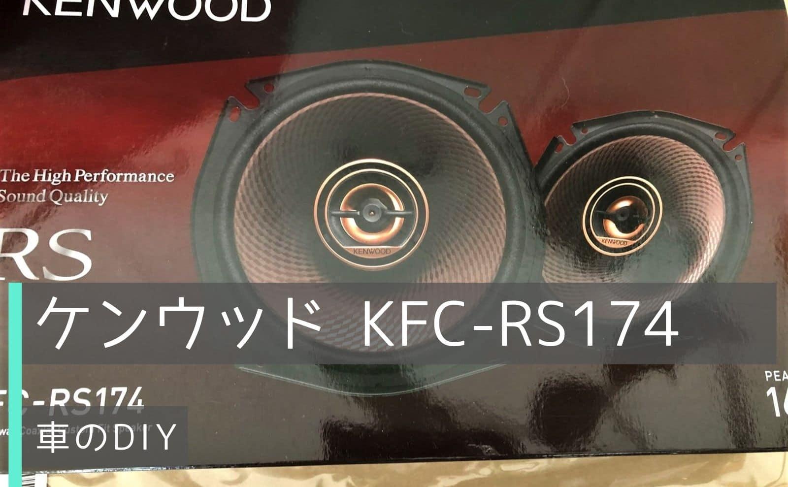 ケンウッドKFC-RS174レビュー