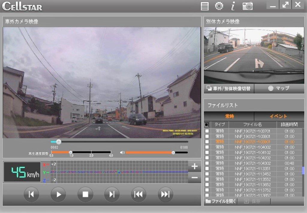 セルスター 前後2カメラドライブレコーダー CSD-790FHGの映像