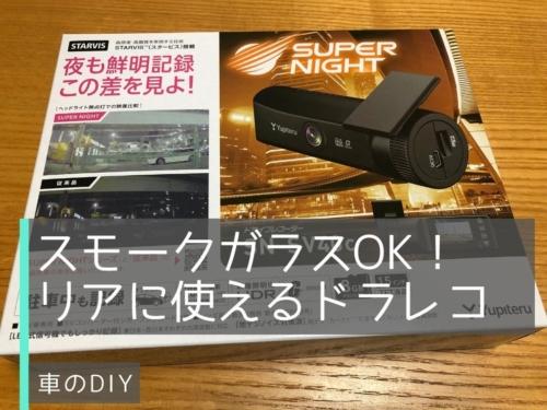 スモークガラス・スモークフィルムOK!ドライブレコーダー【ユピテル SN-SV40c】