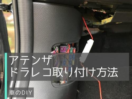 キレイに!アテンザにドライブレコーダー取り付ける方法