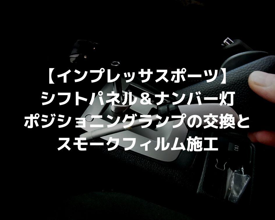 【インプレッサスポーツ】シフトパネルとナンバー灯&ポジショニングランプ交換